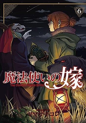 魔法使いの嫁 (1-6巻)