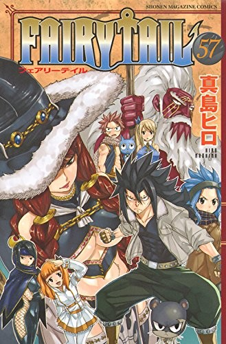 FAIRY TAIL フェアリーテイル (1-57巻)
