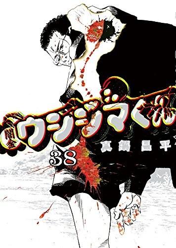 闇金ウシジマくん (1-38巻)