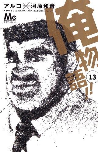 俺物語!! (1-13巻 全巻)