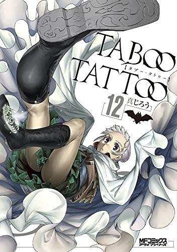 タブー・タトゥー Taboo・Tattoo (1-12巻)