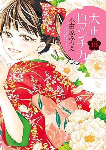 大正ロマンチカ (1-13巻)