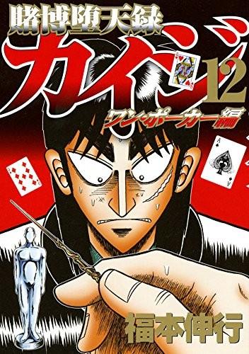 賭博堕天録カイジ ワン ポーカー編 (1-12巻)