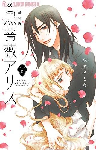 黒薔薇アリス [新装版] (1-6巻 全巻)