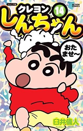 ジュニア版 クレヨンしんちゃん (1-14巻)