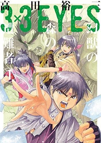 3×3EYES 幻獣の森の遭難者 (1-4巻 全巻)