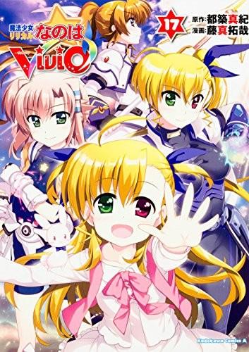 魔法少女リリカルなのはvivid (1-17巻)