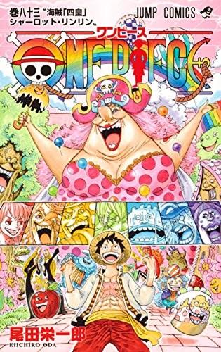 ワンピース ONE PIECE (1-83巻)