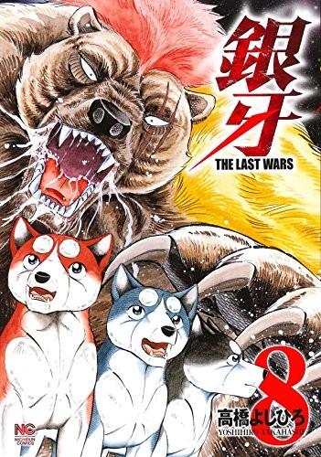 銀牙〜THE LAST WARS〜 (1-8巻)