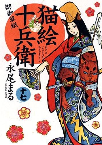 猫絵十兵衛御伽草紙 (1-17巻)