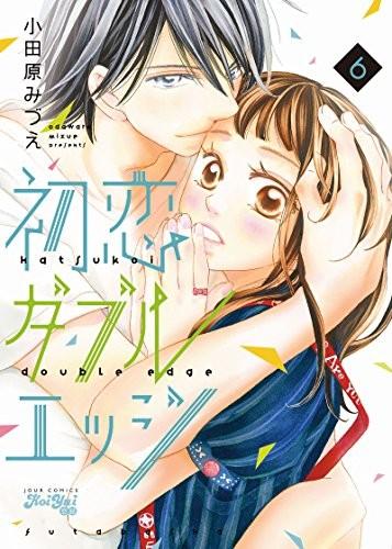 初恋ダブルエッジ (1-6巻)
