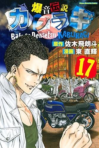 爆音伝説カブラギ (1-17巻)