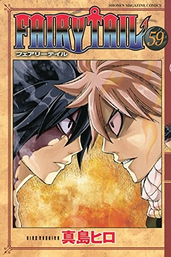 FAIRY TAIL フェアリーテイル (1-58巻)