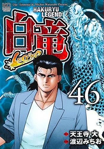 白竜LEGEND(1-46巻 全巻)