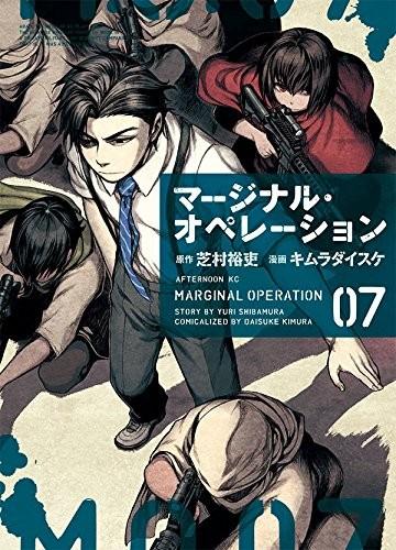 マージナル オペレーション (1-7巻)