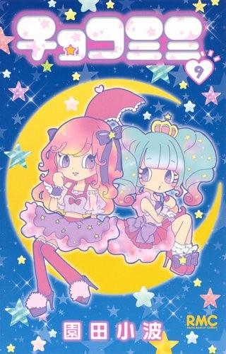 チョコミミ (1-9巻)