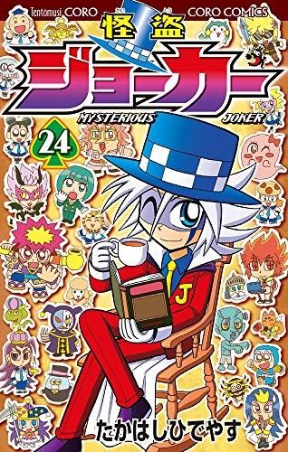 怪盗ジョーカー (1-24巻)