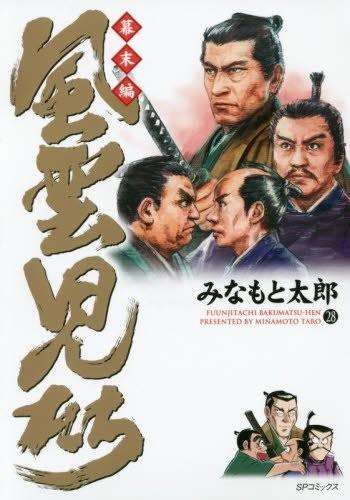 風雲児たち幕末編 (1-28巻)