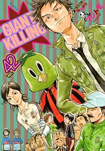ジャイアントキリング GIANT KILLING (1-42巻)