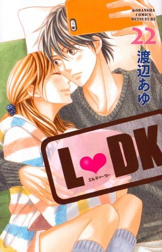 L・DK (1-22巻)