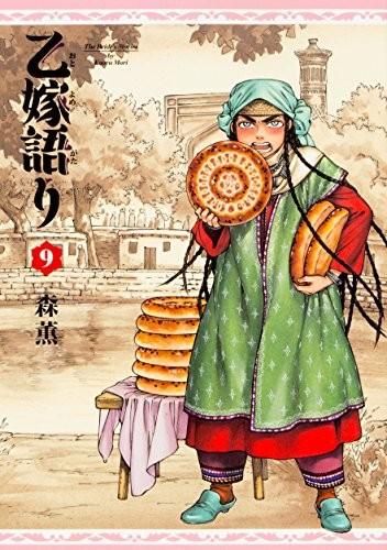 乙嫁語り (1-9巻)