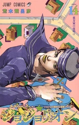 ジョジョリオン (1-14巻 最新刊)
