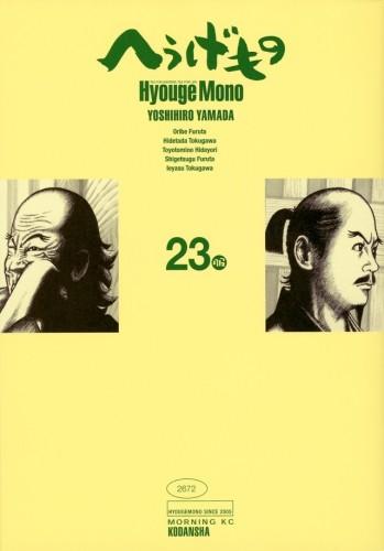 へうげもの (1-23巻 最新刊)