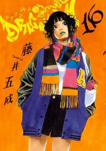 DRAGON JAM ドラゴンジャム (1-16巻)