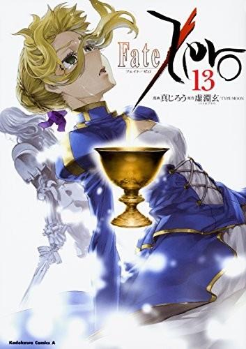 Fate/Zero (1-13巻)