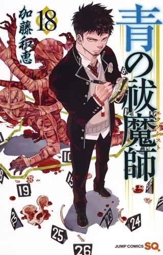 青の祓魔師 (1-18巻)