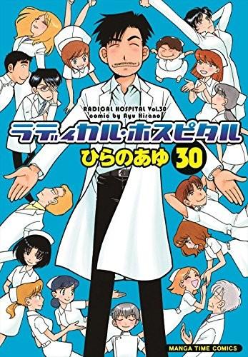 ラディカル・ホスピタル (1-30巻)