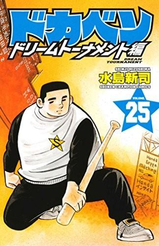 ドカベン ドリームトーナメント編 (1-25巻)
