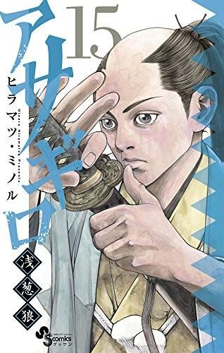 アサギロ〜浅葱狼〜(1-15巻)