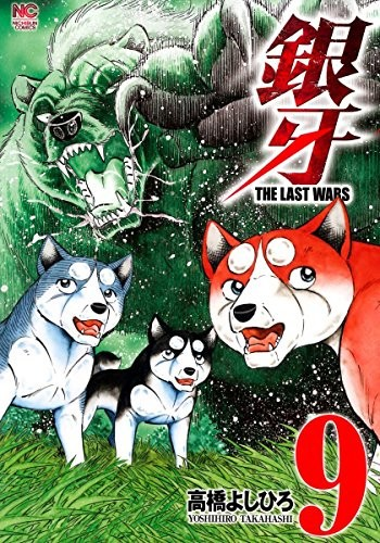 銀牙〜THE LAST WARS〜 (1-9巻)