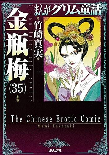まんがグリム童話 金瓶梅 [文庫版] (1-35巻)