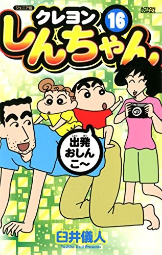ジュニア版 クレヨンしんちゃん (1-16巻)