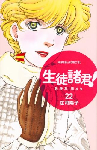 生徒諸君! 最終章・旅立ち (1-22巻)