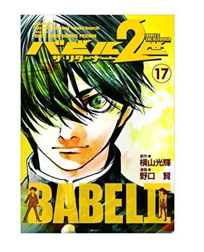 バビル2世 ザ・リターナー (1-17巻 全巻)