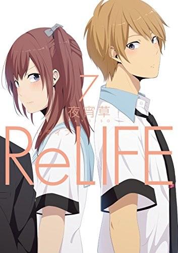 ReLIFE(リライフ) (1-7巻)