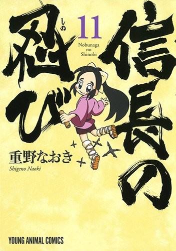 信長の忍び (1-11巻)