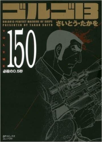 ゴルゴ13 [文庫版] (1-150巻)