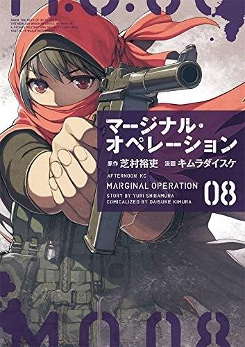 マージナル オペレーション (1-8巻)