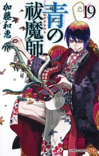 青の祓魔師 (1-19巻)