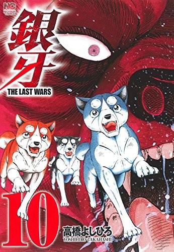 銀牙 〜THE LAST WARS〜 (1-10巻)