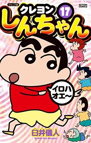 ジュニア版 クレヨンしんちゃん (1-17巻)