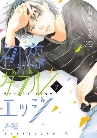 初恋ダブルエッジ (1-7巻)