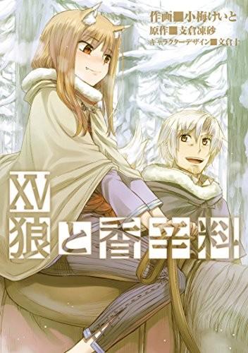 狼と香辛料 [コミック版] (1-15巻)◆特典あり◆