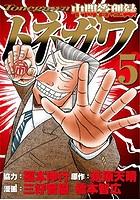 中間管理録トネガワ (1-5巻)