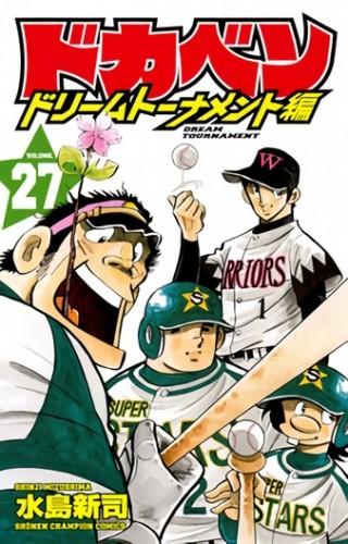 ドカベン ドリームトーナメント編 (1-27巻)
