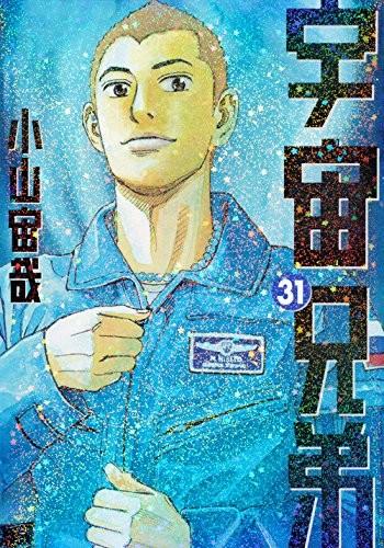 宇宙兄弟 (1-31巻)